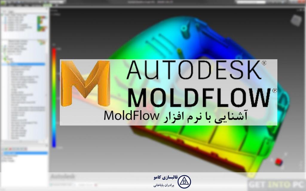 آشنایی با نرم افزار MoldFlow