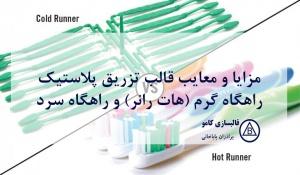 مزایا و معایب قالب تزریق پلاستیک راهگاه گرم (هات رانر) و راهگاه سرد